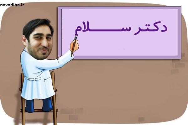 لغو جشن دکتر سلام توسط دولت!!؟