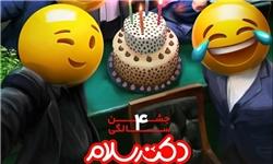 انتقاد کاربران فضای مجازی از فشارها برای لغو یک جشن تولد بگذارید «#دکتر_سلام» برای مردم بماند!