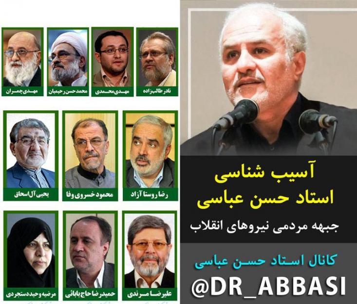 صوت آسیب شناسی استاد حسن عباسی جبهه مردمی نیروهای مقاومت