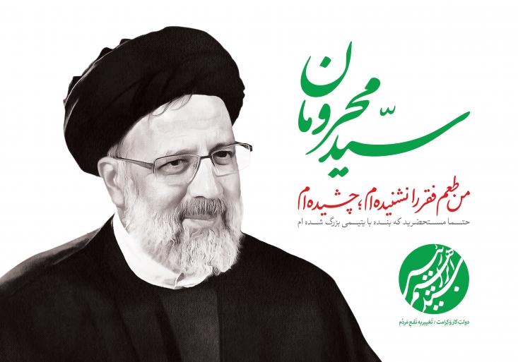 حمایت بیش از هزار خانواده شهید و فرزندان شاهد از حجت الاسلام رئیسی
