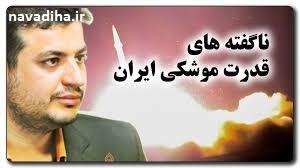 سخنرانی رائفی پور در مورد موشک های ایران