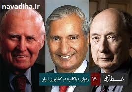 کلیپ اسناد کم نظیری که از ردپای بنیادهای صهیونیستی « راکفلر» و « مونسانتو» در کشاورزی ایران پرده بر می دارد!