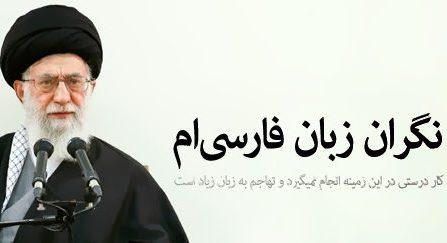 نگاه رهبر انقلاب برای حفظ زبان فارسی/ نگران زبان فارسی ام