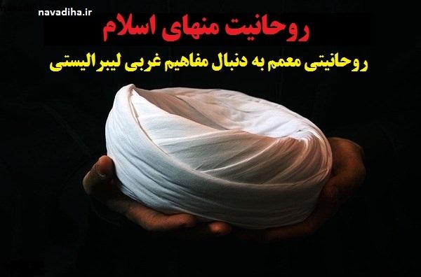 دکتر حسن عباسی روحانیت منهای اسلام !!