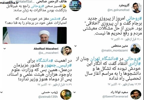 واکنش دانشجویان به اظهارات روز گذشته روحانی