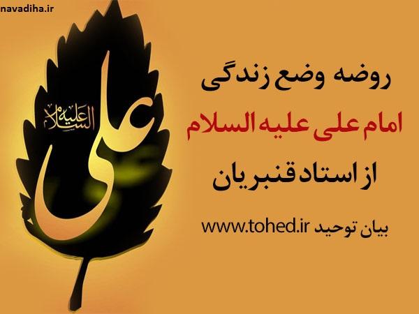 کلیپ صوتی و روضه از استاد قنبریان: وضع زندگی امام علی(ع) / عروسی علی(ع)