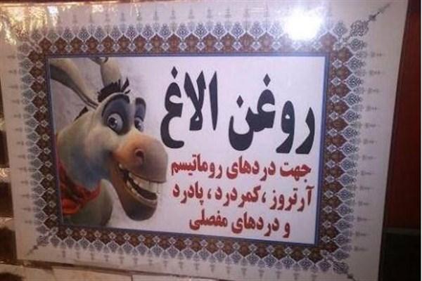 روغن الاغ؛ تبلیغاتی که شاید الاغ را هم بخنداند