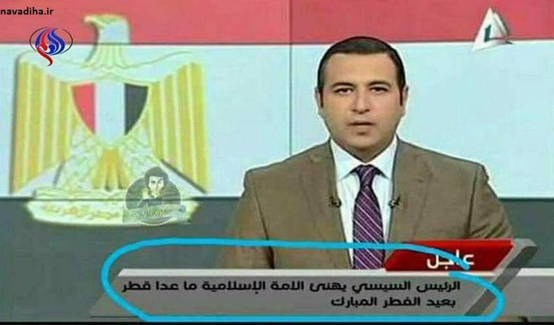 شیوه عجیب رئیس جمهوری مصر در تبریک عید فطر