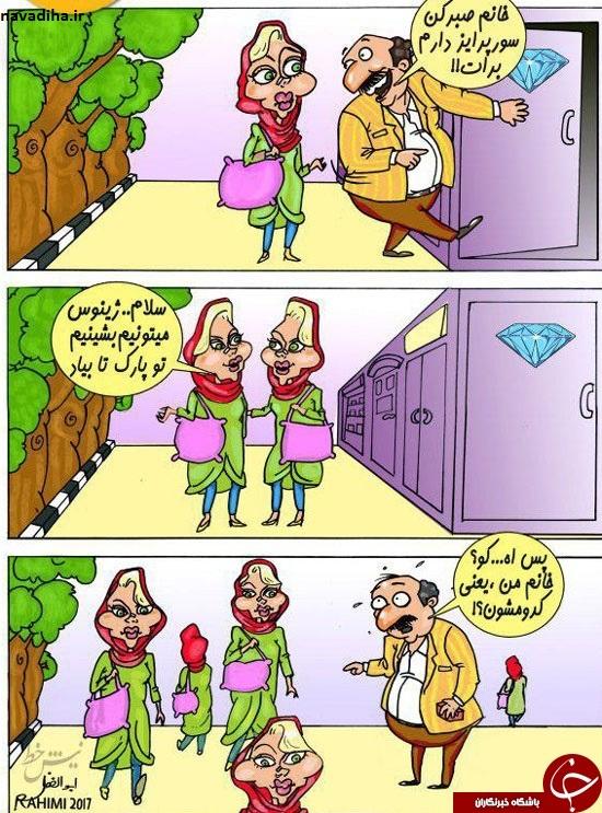 کاریکاتور- زنان عمل کرده در خیابان!
