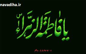 حضرت زهرا(س) مظهر رضای الهی است