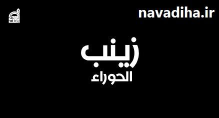دانلود نماهنگ حماسی «زینب الحوراء»
