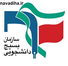 دفتر بسیج دانشجویی دانشگاههای مشهد در بیانیهای اعلام کردند: تکذیب مشکلات معیشتی از سوی مسئولین مضحک است/ چرا جهانگیری در جمع تظاهرکنندگان حاضر نشد؟