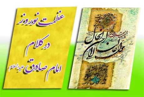نوروز روزی است که قائم آل محمد (عج) ظهور خواهد کرد