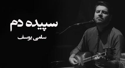 دانلود اجرای زنده ترانه سپیده دم (The Dawn) توسط سامی یوسف در کنسرت دبی