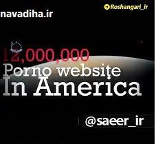 کلیپ سخنان استاد رائفی پور:فعالیت ۱۲میلیون سایت پورن فقط در آمریکا!!!!