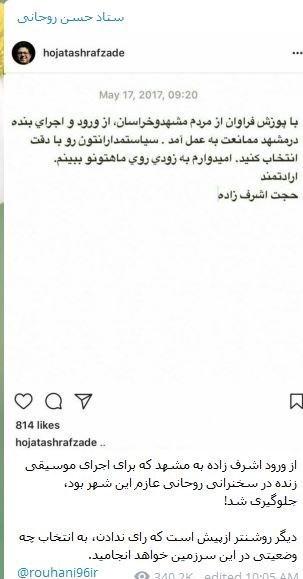 دروغ ستاد روحانی حتی به حامیانش/ اشرفزاده: متاسفانه منو خرج خودشون کردن/ خیلی برام بد شد/ به من رکب زدند