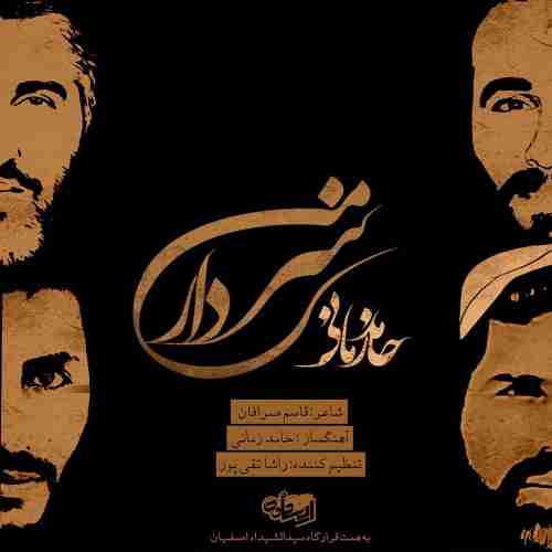 دانلود آهنگ جدید سردار من حامد زمانی_زمستان۹۵  با کیفیت عالی