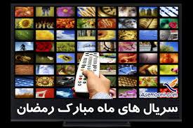 سریال های رمضان ۹۶