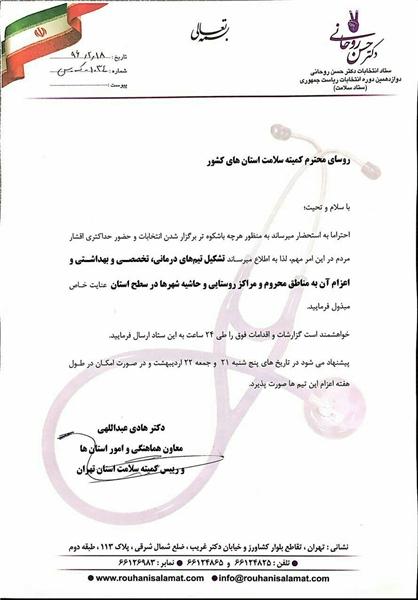 پشت پرده حضور تبلیغاتی مسئولان بهداشت و درمان در مناطق محروم/ دستور ستاد روحانی برای جذب آرا حاشیهنشینها +سند