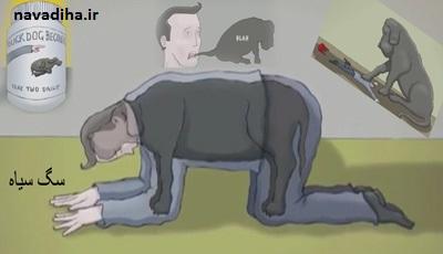 کلیپ زیبای افسردگی، سگ سیاه