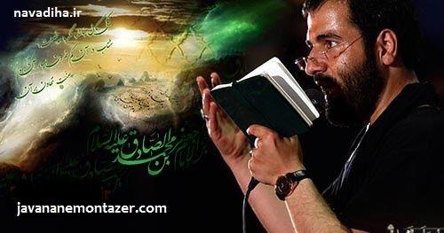دانلود مداحی شهادت امام صادق(ع) نه حرم داره نه رواقی با صدای حاج حسین سیب سرخی