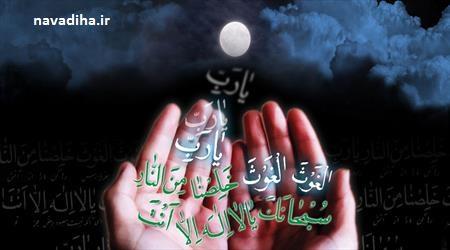 کلید بخشش خداوند در شب های قدر