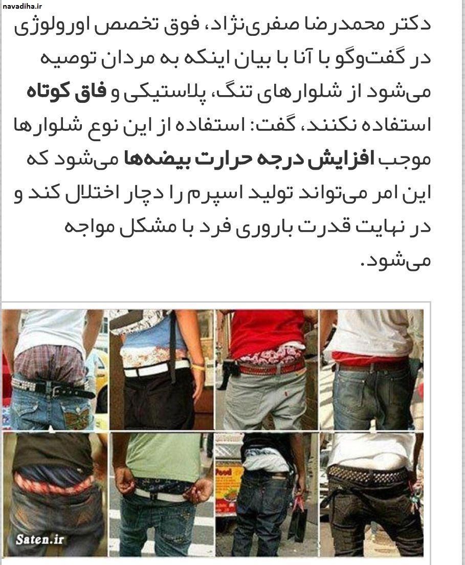 پوشیدن شلوارهای تنگ و چسبنده در جوانان شایع شده است سبب ناباروری و عقیمی می شود