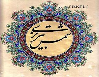 ره آسمان درونست   شعر از شمس تبریز (مولانا)