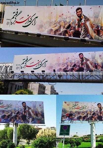 فضای مجازی و حقیقی آماده استقبال از شهید حججی هستند