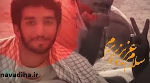 سخنان تکان دهنده شهید حججی قبل از شهادتش