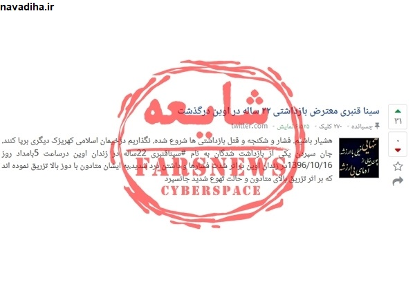 پروژه شهیدسازی معاندان ادامه دارد دانشجوی شهید، «قاچاقچی دیپلمه» از آب درآمد