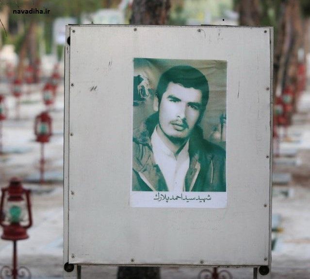 خاطراتی کوتاه از شهید سید احمد پلارک