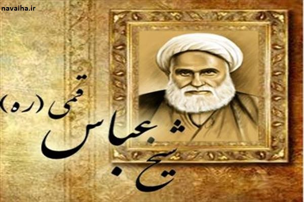 داستانی عجیب از شیخ عباس قمی و پدرش
