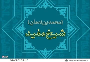 داستان خواب عجیب شیخ مفید