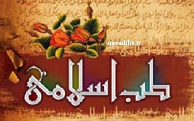 تمام علم پزشکی در یک آیه قرآن