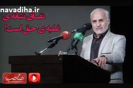 سخنرانی حسن عباسی نفاق نشانه ی غلبه ی حق است!!!