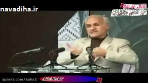 صحبتهای استاد حسن عباسی در مورد سخنان ترامپ