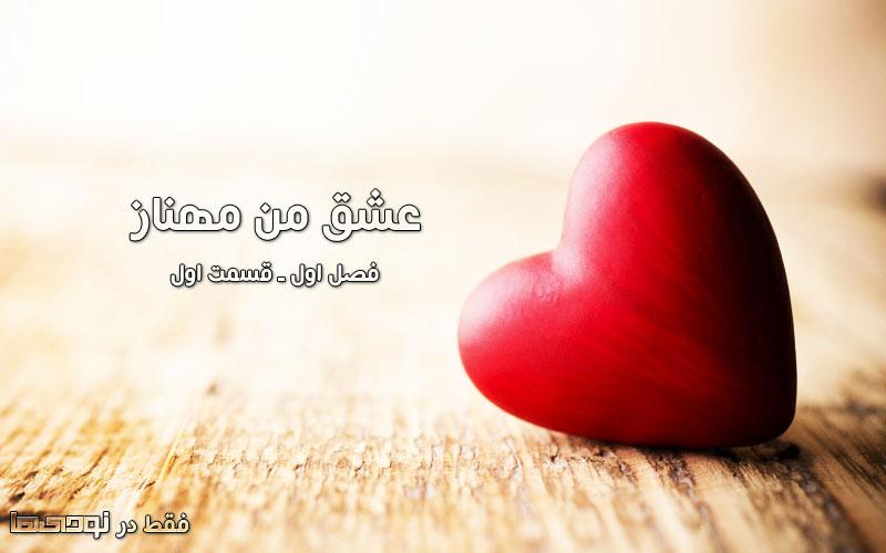 داستان های سریالی مرتضی حیدری – ماه مبارک رمضان ۹۵ با ما باشید