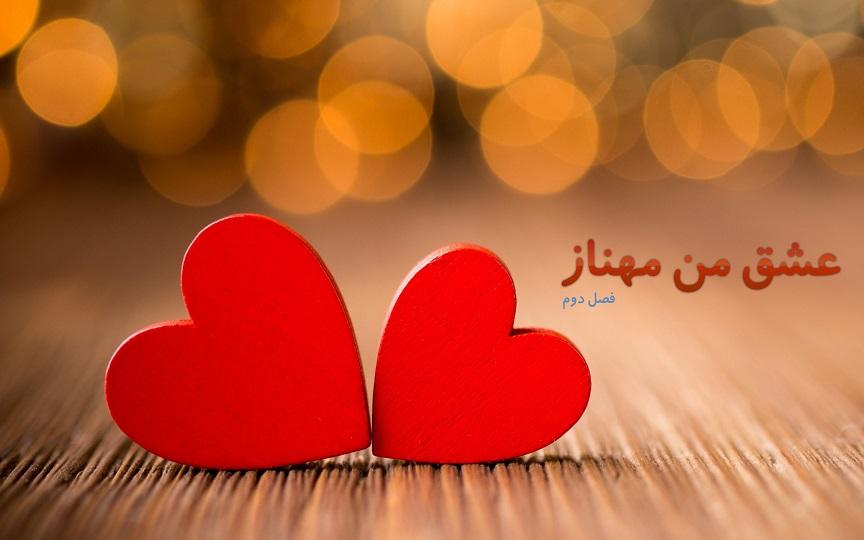داستان عشق من مهناز - فصل دوم قسمت اول