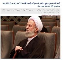 تقطیع شیطنت آمیز سخنان علامه مصباح توسط سایت نزدیکان هاشمی