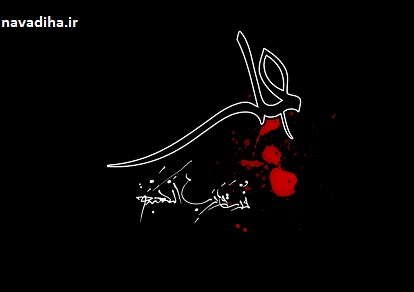 دانلود روضه و مداحی های ویژه شهادت امام علی علیه السلام