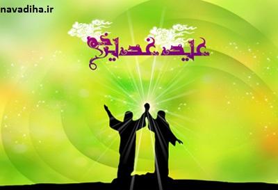دانلود مولودی ویژه عید غدیر خم
