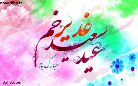 احادیث و نکات مهم و جالب در مورد کارهایی که روز عید غدیر باید انجام دهیم؟
