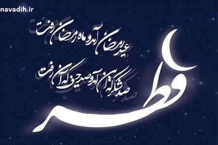اعمال شب و روز عید فطر