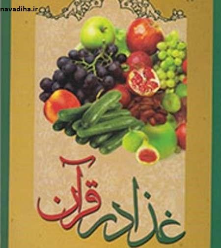 مطالب مرتبط باتغذیه سالم در قرآن