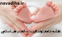 نقشه جامع تولّد فرزند سالم در طب اسلامی