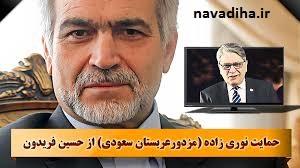 دفاع نوری زاده (مزدور آل سعود) از حسین فریدون و دولت!