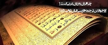 چرا خداوند عربی را به عنوان زبان قرآن انتخاب کرد ؟سخنان استاد شجاعی