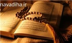 شرط پذیرش خبر در قرآن/ پیامد پذیرفتن اخبار غیرموثق و بد