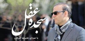 دانلود موزیک ویدئو جدید علیرضا قربانی با نام سجده عقل